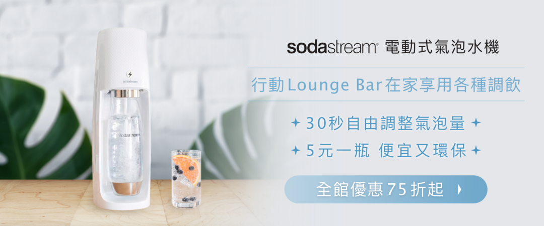 SodaStream電動式氣泡水機