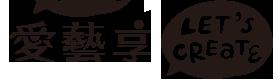 01 愛藝享 logo 280x80px