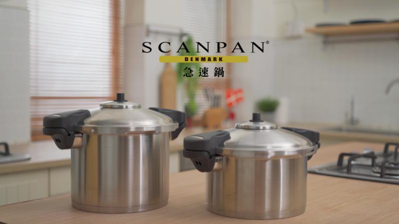 SCANPAN 急速壓力鍋