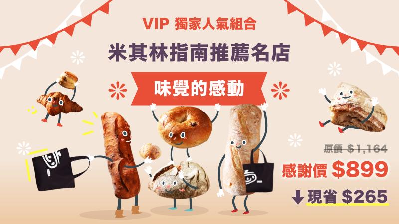 米其林指南推薦麵包組+購物袋