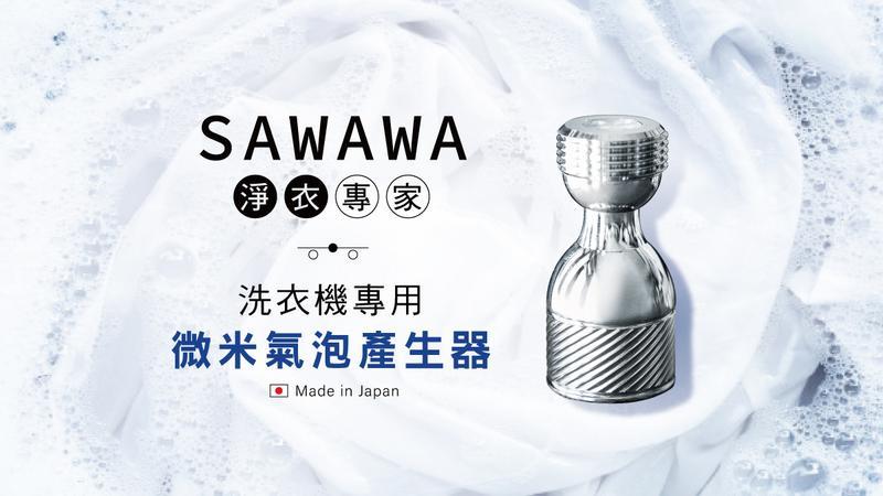 SAWAWA淨衣專家