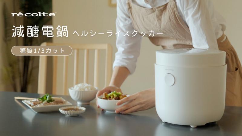 日本麗克特減醣電鍋