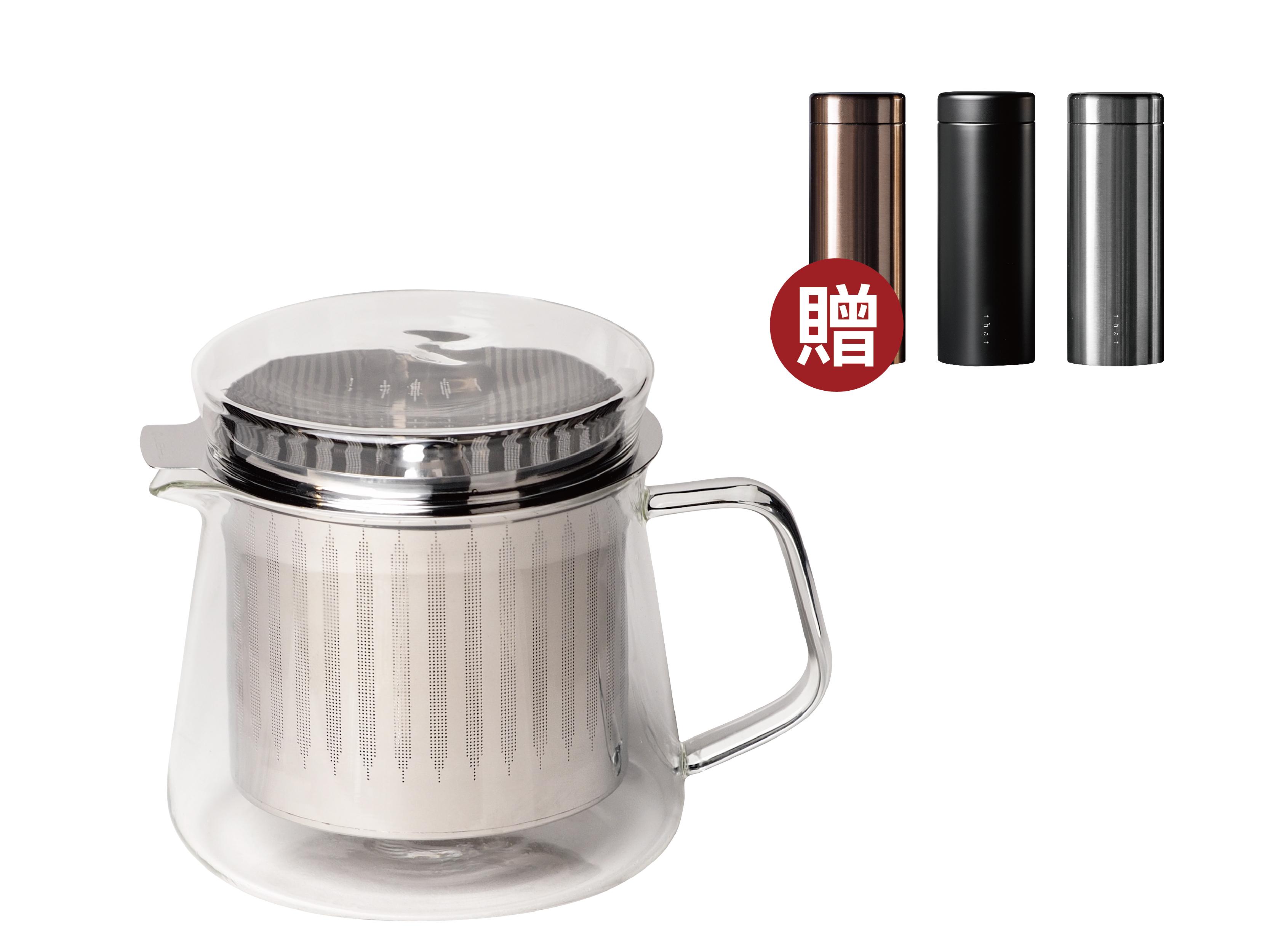 THAT! 咖啡・茶兩用壺(贈:礦物塗層保溫杯)