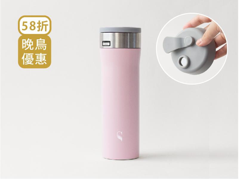 【晚鳥預購】芯動杯 550ml+矽膠蓋
