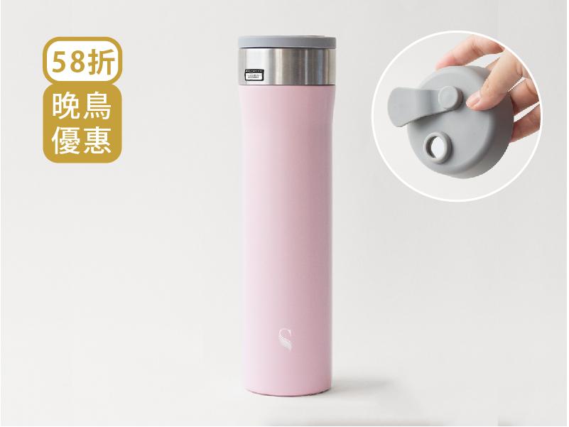 【晚鳥預購】芯動杯 720ml+矽膠蓋