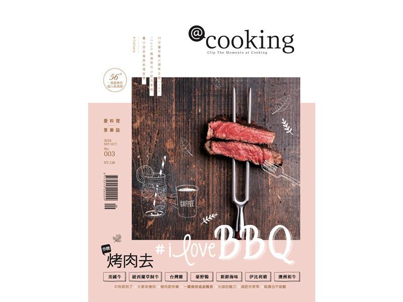 @cooking 愛料理享樂誌 003期