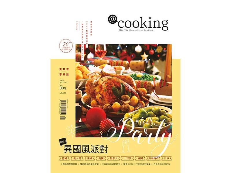 @cooking 愛料理享樂誌 004期