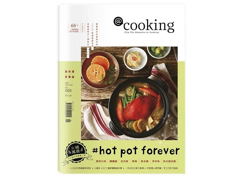 @cooking 愛料理享樂誌 005期