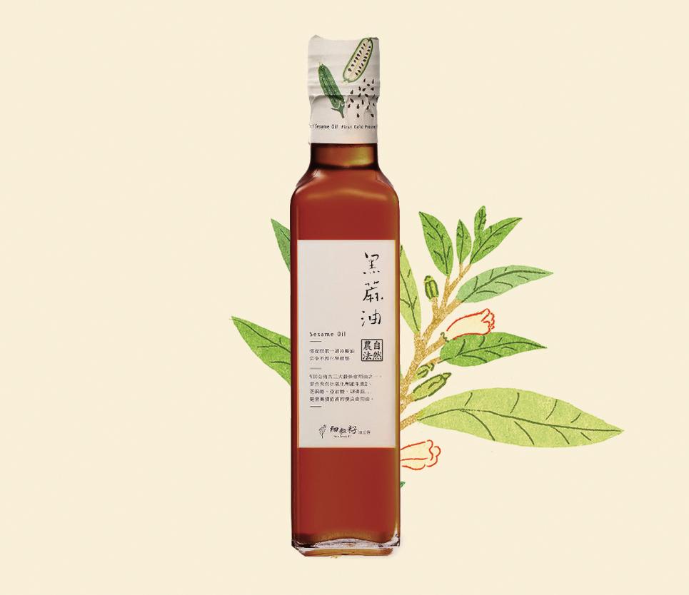 台灣本土自然農法黑芝麻油