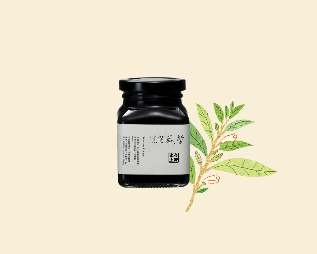 台灣本土自然農法黑芝麻醬