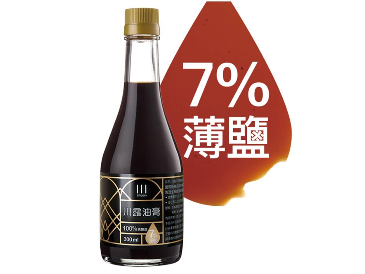 川露 7%薄鹽油膏