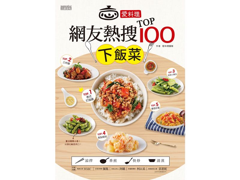 網友熱搜TOP100下飯菜