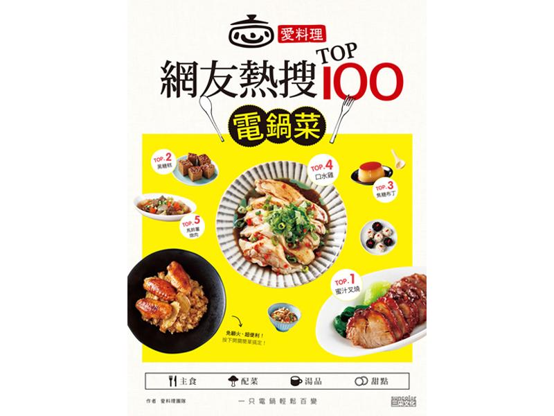 網友熱搜TOP100電鍋菜