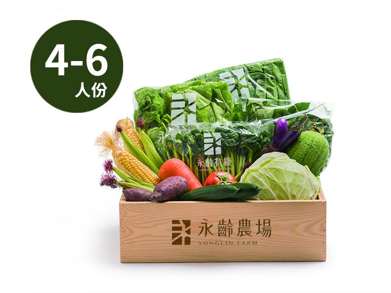 有機生活蔬菜箱(4~6人)