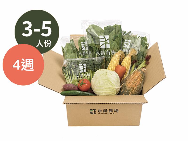 有機生活蔬菜箱(3~5人)X 四週 贈:刀削麵+無二肉鬆