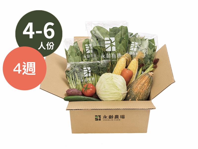 有機生活蔬菜箱(4~6人)X 四週 贈:刀削麵+有機米餅+無二肉鬆